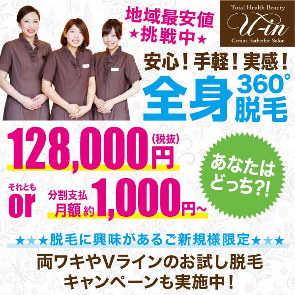 datsumou-campaign