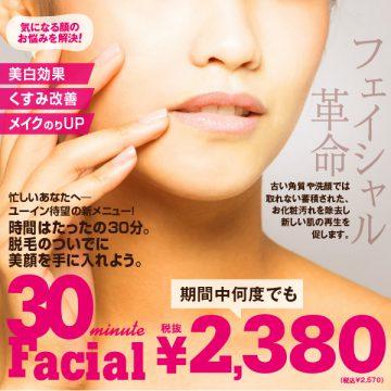 facial_campaign